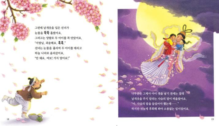예림아이- 선녀와 나무꾼 preview